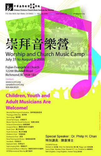 2006-CCCMIW-YVR-musicposter_for_print.jpg