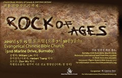 2010-CMMC_RockOfAges_Poster_Korean.jpg